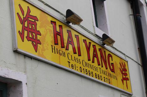 The Hai Yang takeaway in Scalloway. Photos: Chris Cope/Shetland News